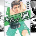 All rounder meguru MMA manga tome 4
