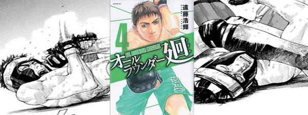 Manga : All Rounder Meguru Tome 4
